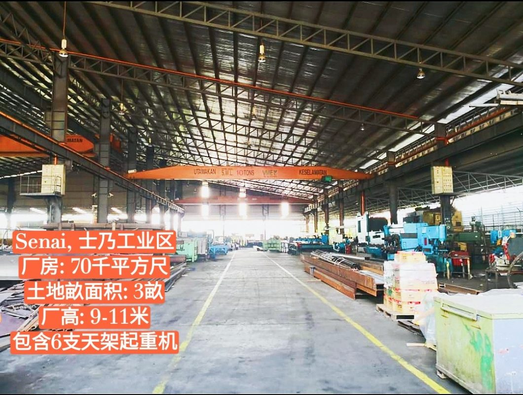Johor Factory Malaysia Industry Screenshot_20200729-110347_WhatsApp_mh1595992250138-1060x800 Senai Area Medium Industry Detached Factory with 6 units Overhead Crane For Sale (PTR-127)
