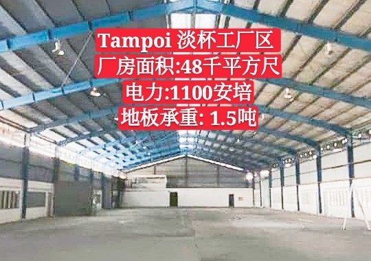 Johor Factory Malaysia Industry IMG-20201025-WA0008_mh1603712635196-540x380 出租 For Rent