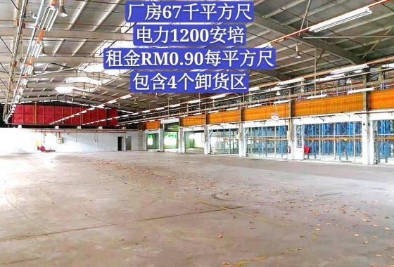 Johor Factory Malaysia Industry Screenshot_20200210-153452_Dropbox_mh1581320546981-560x380 出租 For Rent