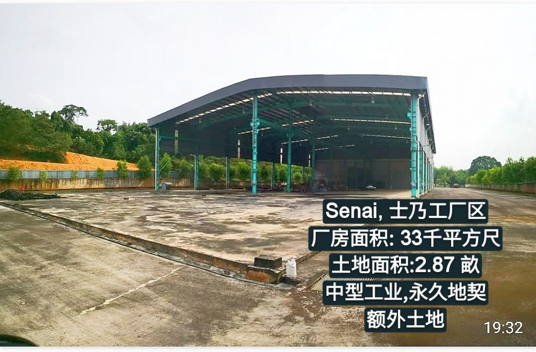 Johor Factory Malaysia Industry Screenshot_20200824-121259_WhatsApp_mh1598249736144-1060x696 Senai area Freehold Detached Factory with 12 meter Height & Extra Land For Sell