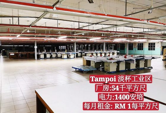 Johor Factory Malaysia Industry IMG-20200930-WA0010_mh1601460861513-560x380 出租 For Rent
