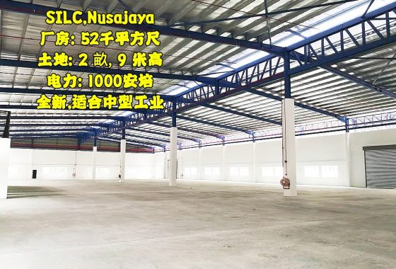 Johor Factory Malaysia Industry IMG-20200929-WA0008_mh1601523502834-560x380 SILC, Nusajaya, Medium Ind. Brand New Detached Factory with 1000amp For Rent (PTR178)